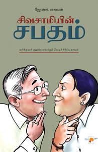 Sivasaamiyin Sabadham - சிவசாமியின் சபதம்