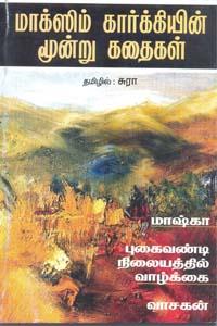 Maksim Karkkiyin Moondru Kathaikal - மாக்ஸிம் கார்க்கியின் மூன்று கதைகள்