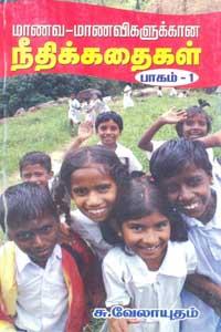 Maanava Maanavikalukkana - மாணவ மாணவிகளுக்கான நீதிக்கதைகள் பாகம் 1
