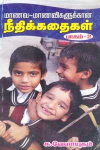 Maanava Maanavikalukkana - மாணவ மாணவிகளுக்கான நீதிக்கதைகள் பாகம் 2