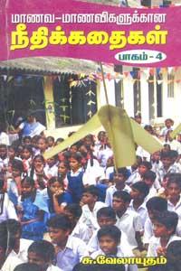 Maanava Maanavikalukkana - மாணவ மாணவிகளுக்கான நீதிக்கதைகள் பாகம் 4
