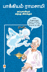 Appusamiyum Arputha Vilakkum - பாக்கியம் ராமசாமி அப்புசாமியும் அற்புத விளக்கும்