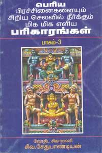 Miga Miga Eliya Parikarangal 3 - பெரிய பிரச்சினைகளையும் சிறிய செலவில் தீர்க்கும் மிக மிக எளிய பரிகாரங்கள் பாகம் 3