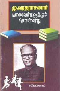 Mu. Varatharasanar Maanavarkalukku - மு. வரதராசனார் மாணவர்களுக்குச் சொன்னது