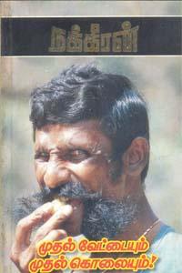 Muthal Veetaiyum Muthal Kolaiyum - முதல் வேட்டையும் முதல் கொலையும்  (old book rare)