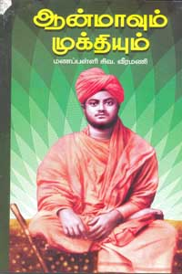 Tamil book aanmavum mukthium
