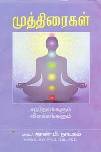 Muthiraigal Santhekankalum Sila - முத்திரைகள் சந்தேகங்களும் விளக்கங்களும்