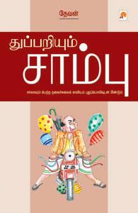Thuppariyum Saambu - துப்பறியும் சாம்பு