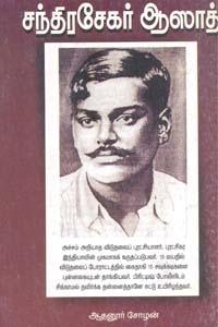 Rajini - 100 - சந்திரசேகர் ஆஸாத்