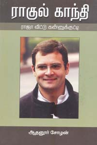 Ragul Gandhi - ராகுல் காந்தி ராஜா வீட்டு கன்னுக்குட்டி