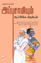 Appusamiyum Africa Azhagiyum - அப்புசாமியும் ஆப்பிரிக்க அழகியும்