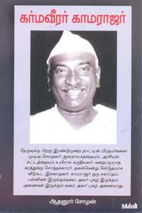 Va. Vu. Si - கர்மவீரர் காமராஜர்