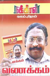 Tamil book Vanakkam