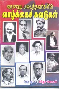 Varalaru Padaithavarkalin Vazhigai - வரலாறு படைத்தவர்களின் வாழ்க்கைச் சுவடுகள்