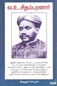Vaa Agappattu Kolvom - வ.உ. சிதம்பரனார்