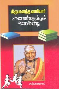 Vaariyaar Maanavarkalukku Sonnathu - கிருபானந்த வாரியார் மாணவர்களுக்குச் சொன்னது