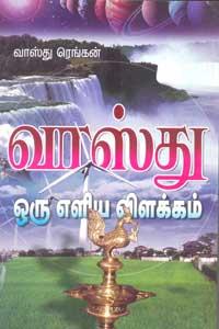 Vashthu Oru Eliya Vilakkam - வாஸ்து ஒரு எளிய விளக்கம்