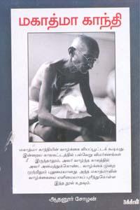 Vashthu - மகாத்மா காந்தி