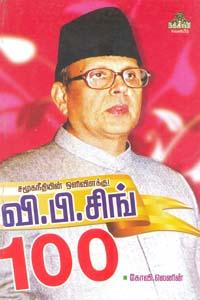 Vi. Pi. Singh 100 - சமூகநீதியின் ஒளிவிளக்கு வி.பி. சிங் 100