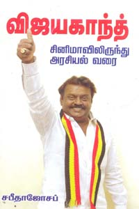 Tamil book Vijayakanth Cinemavil Irunthu