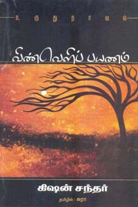 Vinveli Payanam - விண்வெளிப் பயணம் (உருது நாவல்)