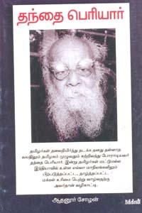 Viyakka Vaikkum Maruthuva Seithigal - தந்தை பெரியார்