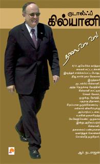 Tamil book Sari, Vaa Vilaiyaadalaam!