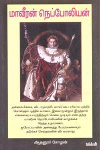 Vengayam - மாவீரன் நெப்போலியன்