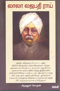 Vettrinayagan Thoni - லாலா லஜபதி ராய்