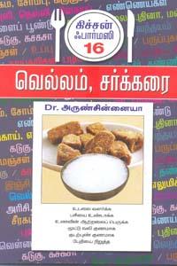 Vellam - Sakkarai - வெல்லம், சக்கரை கிச்சன் ஃபார்மஸி 16