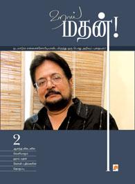 Hai Madhan!  II - ஹாய் மதன் -2