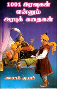 1001 iravukkal Ennum Aarabu Kathaigal - 1001 இரவுகள் என்னும் அரபுக் கதைகள்