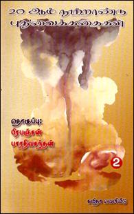 20aam Nootrandin Puthu Kathaigal Thoguthi-2 - 20-ஆம் நூற்றாண்டு புதுவைக் கதைகள் தொகுதி-2