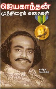 J.K Muthiraik Kathaigal - ஜெயகாந்தன் முத்திரைக் கதைகள்
