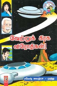 VetruGraha Virothigal - வேற்றுக்கிரக விரோதிகள்