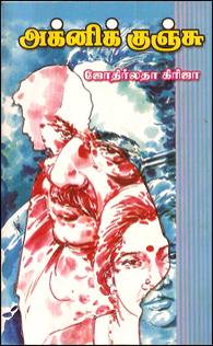 Agni Kunchu - அக்னிக் குஞ்சு