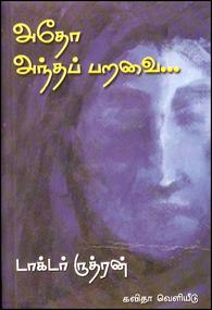 Atho Anthap Paravai - அதோ அந்தப் பறவை