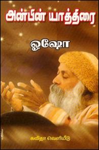 Anbin Yaathirai - அன்பின் யாத்திரை