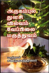 Arugambul, Thulasi, Vilvam,Veppilai Maruthuvam - அருகம்புல் துளசி வில்வம் வேப்பிலை மருத்துவம்