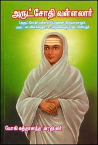 Arutjothi Vallar - அருட்சோதி வள்ளலார்