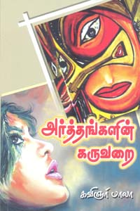 Arthangalin Karuvarai - அர்த்தங்களின் கருவறை