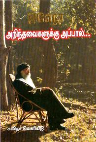 Arinthavaikalukku Appal - அறிந்தவைகளுக்கு அப்பால்