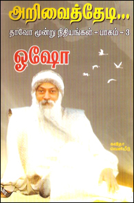 Arivaith Thedi - அறிவைத் தேடி தாவோ மூன்று நிதியங்கள் பாகம் 3