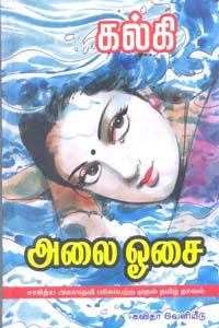 Alai Osai - அலை ஓசை (சாகித்ய அகாதெமி பரிசுபெற்ற முதல் தமிழ் நாவல்)