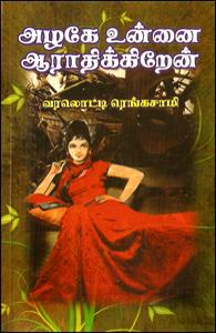 Azhage Unnai Aarathikkiran - அழகே உன்னை ஆராதிக்கிறேன்