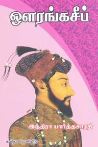 Aurangazeb - ஔரங்கசீப்