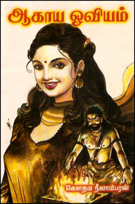 Tamil book Aagaya Oviyam