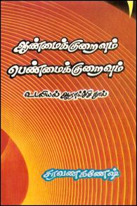 Tamil book Aanmai Kuraiyum, Penmai Kuraiyum