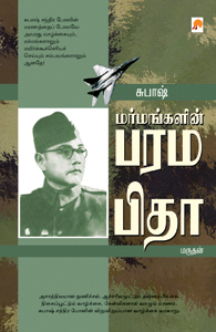 Tamil book Subhash : Marmangalin Paramapitha