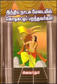 Indhiya Naadagamedaiyil Kodi Kati Paranthavargal - இந்திய நாடக மேடையில் கொடிகட்டிப் பறந்தவர்கள்